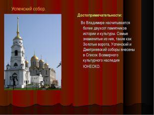 Достопримечательности: Во Владимире насчитывается более двухсот памятников ис