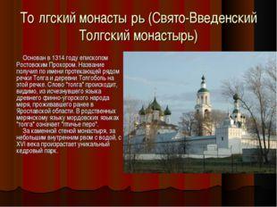 То́лгский монасты́рь (Свято-Введенский Толгский монастырь) Основан в 1314