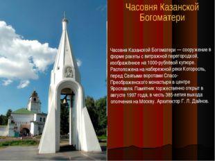 Часовня Казанской Богоматери — сооружение в форме ракеты с витражной перегоро