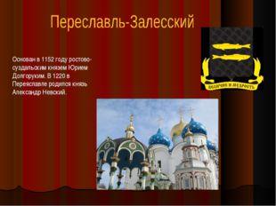 Основан в 1152 году ростово-суздальским князем Юрием Долгоруким. В 1220 в Пер