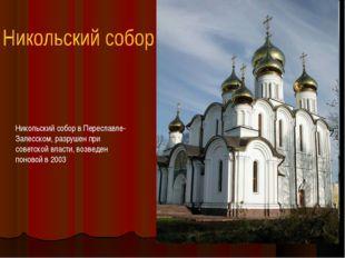 Никольский собор в Переславле-Залесском, разрушен при советской власти, возве