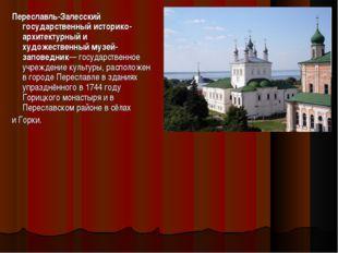 Переславль-Залесский государственный историко-архитектурный и художественный