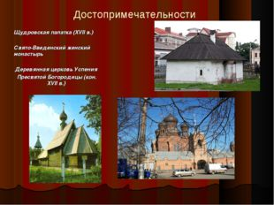 Достопримечательности Щудровская палатка (XVII в.) Свято-Введенский женский м