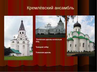Кремлёвский ансамбль Распятская церковь-колокольня XVIв. Троицкий собор Усп