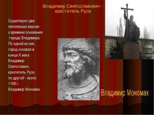 Существуют две летописные версии о времени основания города Владимира. По одн