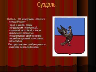Суздаль - это жемчужина «Золотого кольца России». Город уникален своим ландш