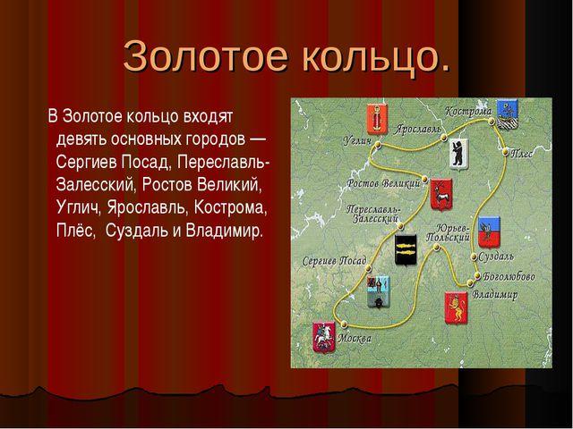 Золотое кольцо. В Золотое кольцо входят девять основных городов— Сергиев Пос...