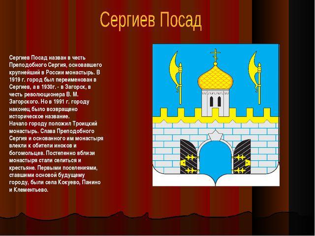 Сергиев Посад назван в честь Преподобного Сергия, основавшего крупнейший в Ро...
