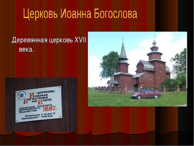 Деревянная церковь XVII века.