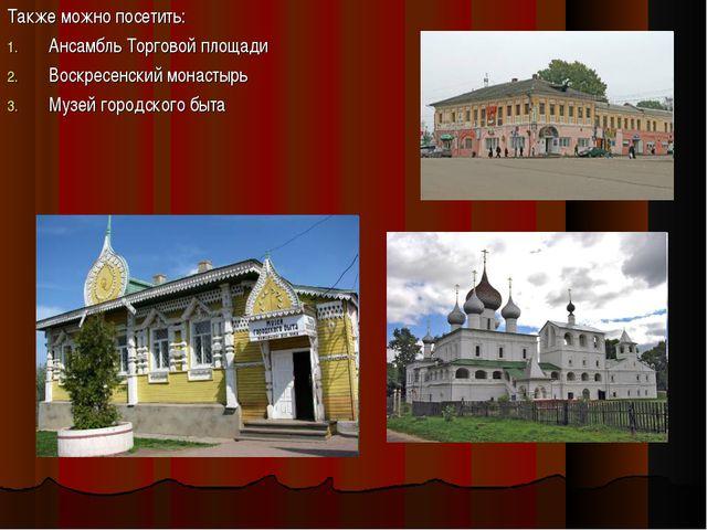 Также можно посетить: Ансамбль Торговой площади Воскресенский монастырь Музей...