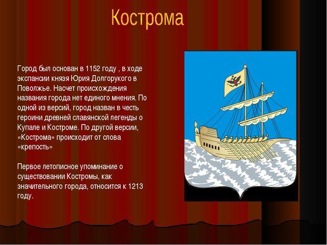 Город был основан в 1152 году , в ходе экспансии князя Юрия Долгорукого в Пов...