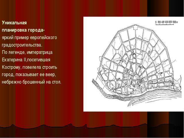 Уникальная планировка города- яркий пример европейского градостроительства. П...