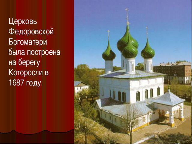 Церковь Федоровской Богоматери была построена на берегу Которосли в 1687 году.