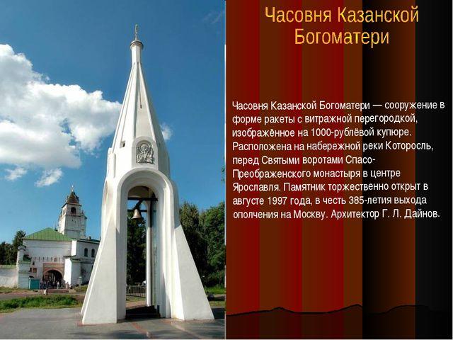 Часовня Казанской Богоматери — сооружение в форме ракеты с витражной перегоро...