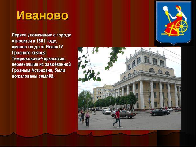 Иваново Первое упоминание о городе относится к 1561 году, именно тогда от Ива...