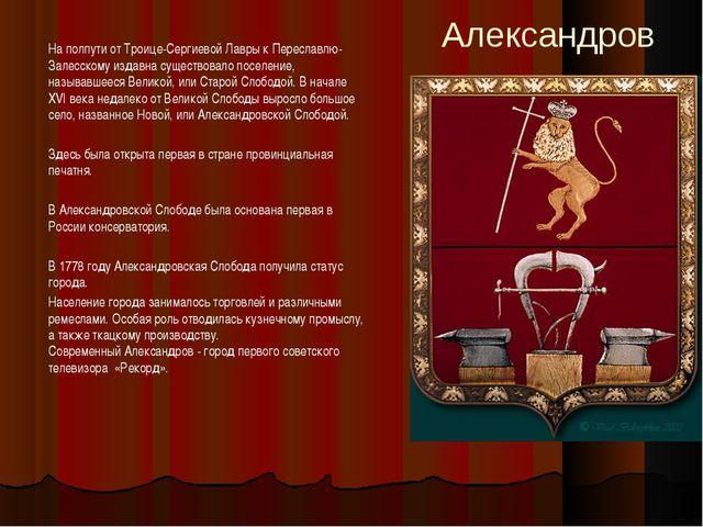 Александров На полпути от Троице-Сергиевой Лавры к Переславлю-Залесскому изда...