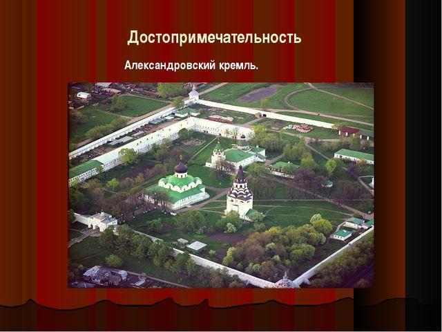 Достопримечательность Александровский кремль.