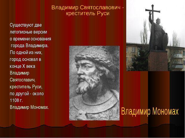 Существуют две летописные версии о времени основания города Владимира. По одн...