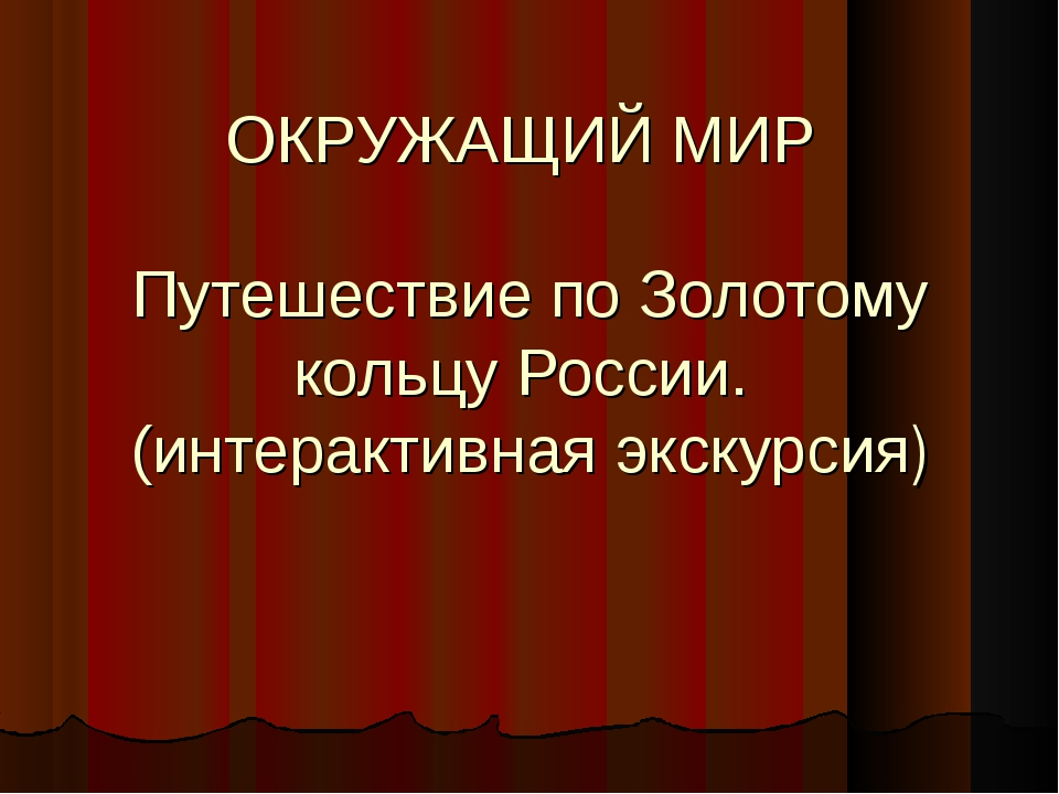 ОКРУЖАЩИЙ МИР Путешествие по Золотому кольцу России. (интерактивная экскурсия)