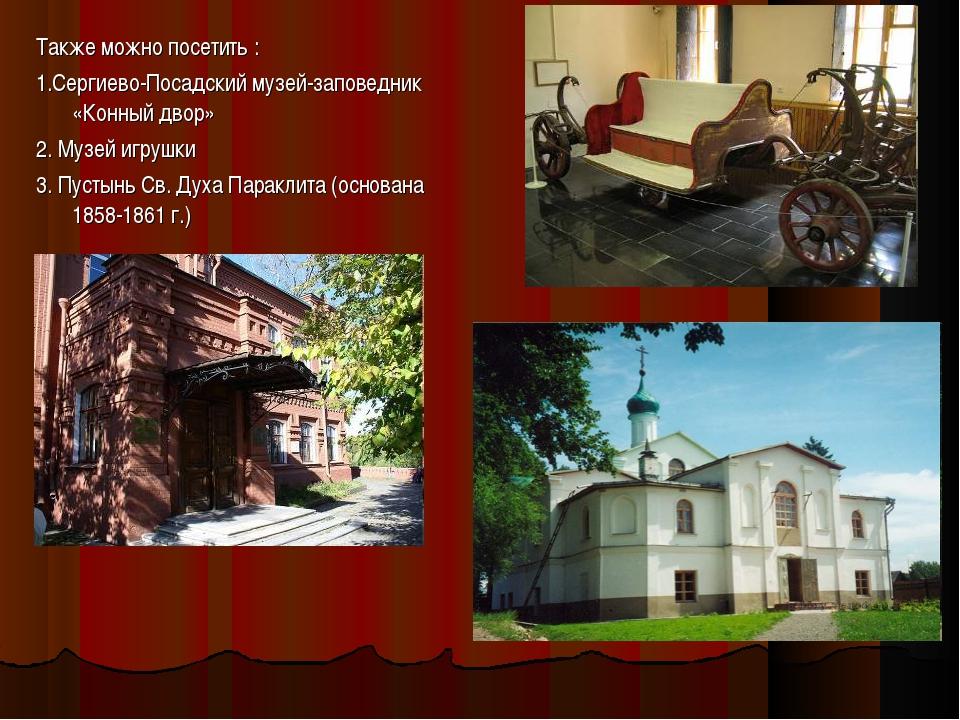 Также можно посетить : 1.Сергиево-Посадский музей-заповедник «Конный двор» 2....