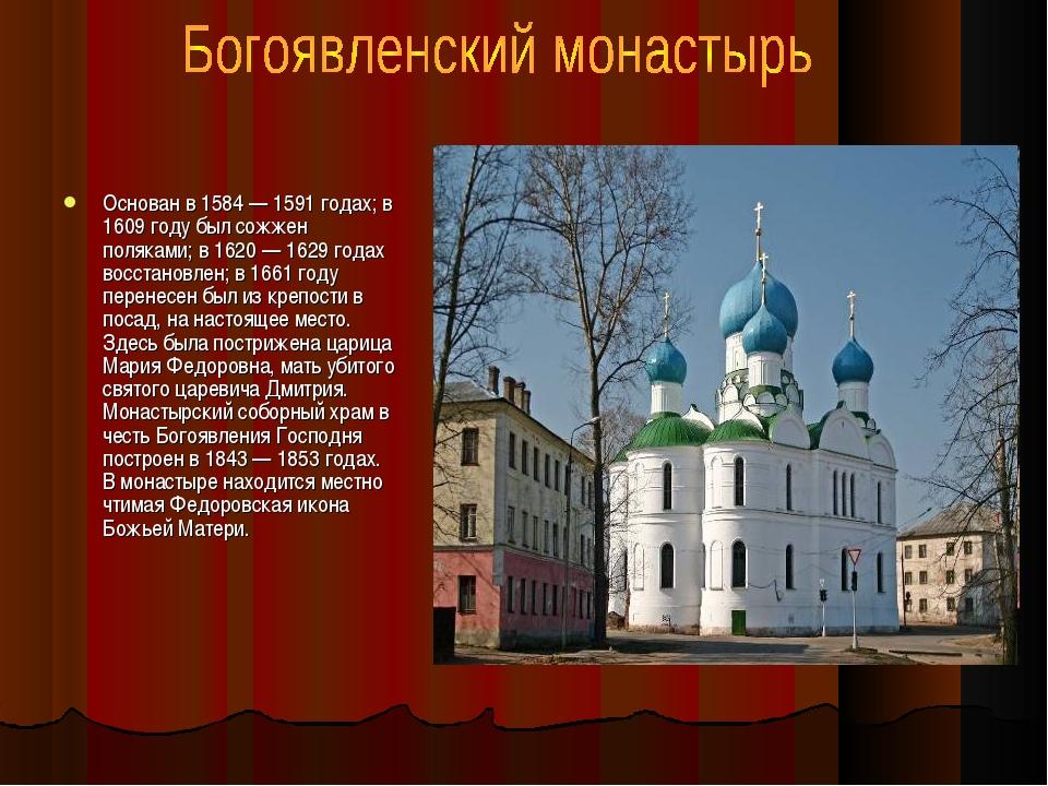 Основан в 1584 — 1591 годах; в 1609 году был сожжен поляками; в 1620 — 1629 г...