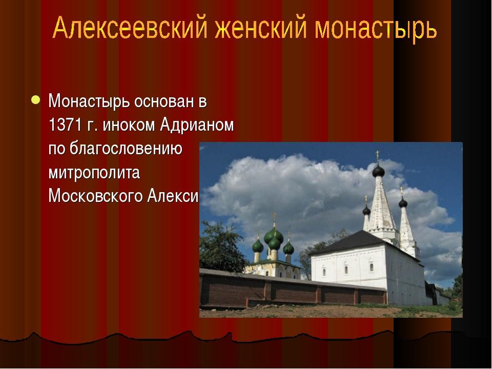 Монастырь основан в 1371 г. иноком Адрианом по благословению митрополита Моск...