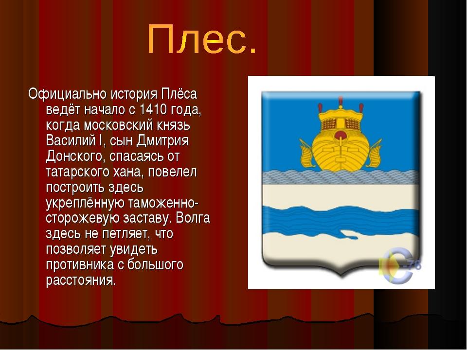 Официально история Плёса ведёт начало с 1410 года, когда московский князь Вас...
