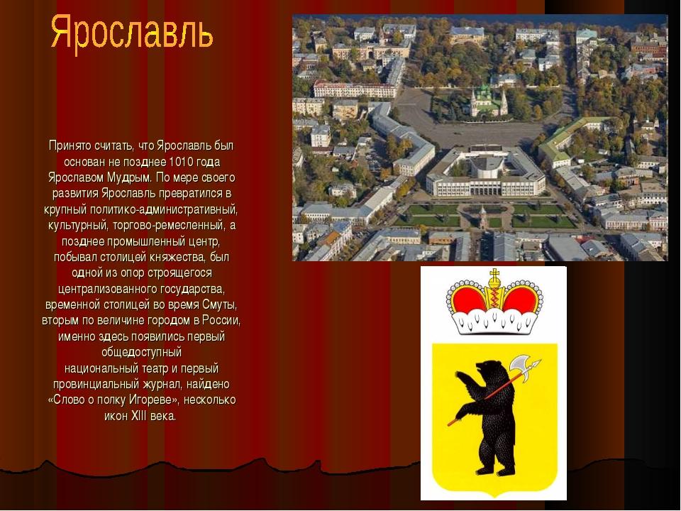 Принято считать, что Ярославль был основан не позднее 1010 года Ярославом Муд...