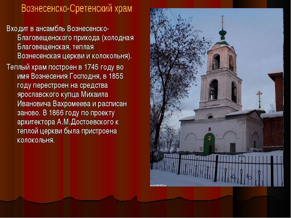 Входит в ансамбль Вознесенско-Благовещенского прихода (холодная Благовещенска...