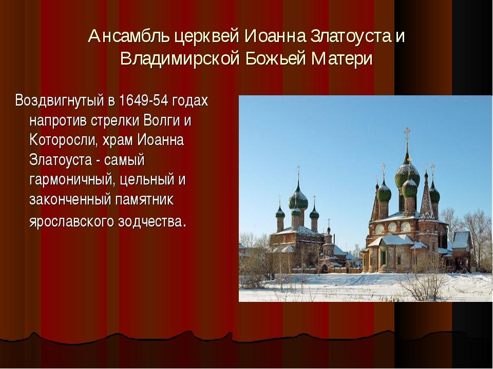 Ансамбль церквей Иоанна Златоуста и Владимирской Божьей Матери Воздвигнутый...