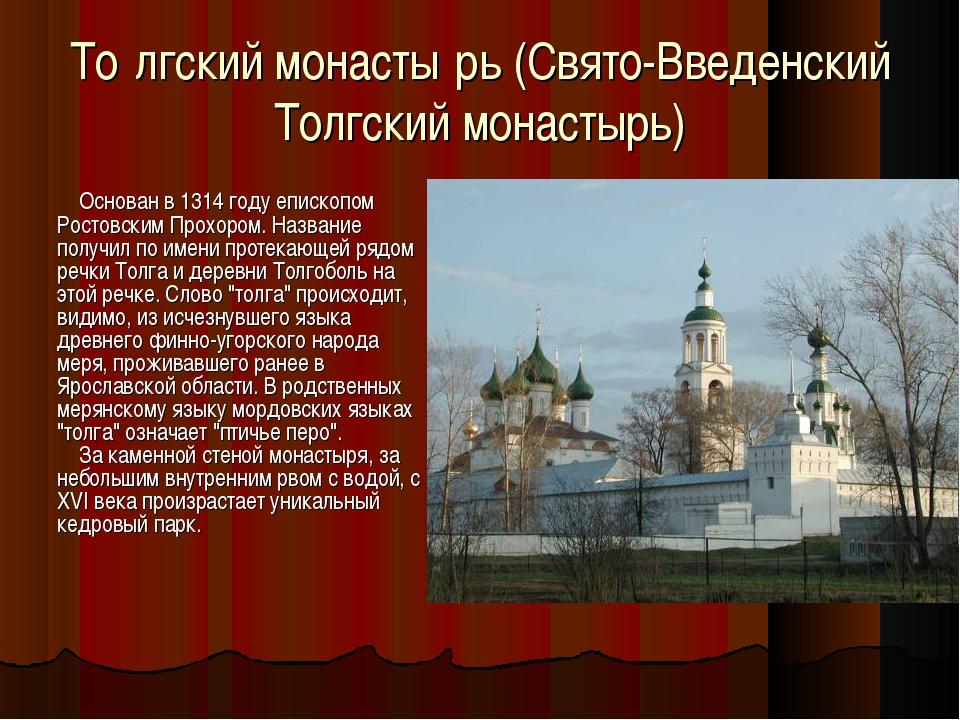 То́лгский монасты́рь (Свято-Введенский Толгский монастырь) Основан в 1314...
