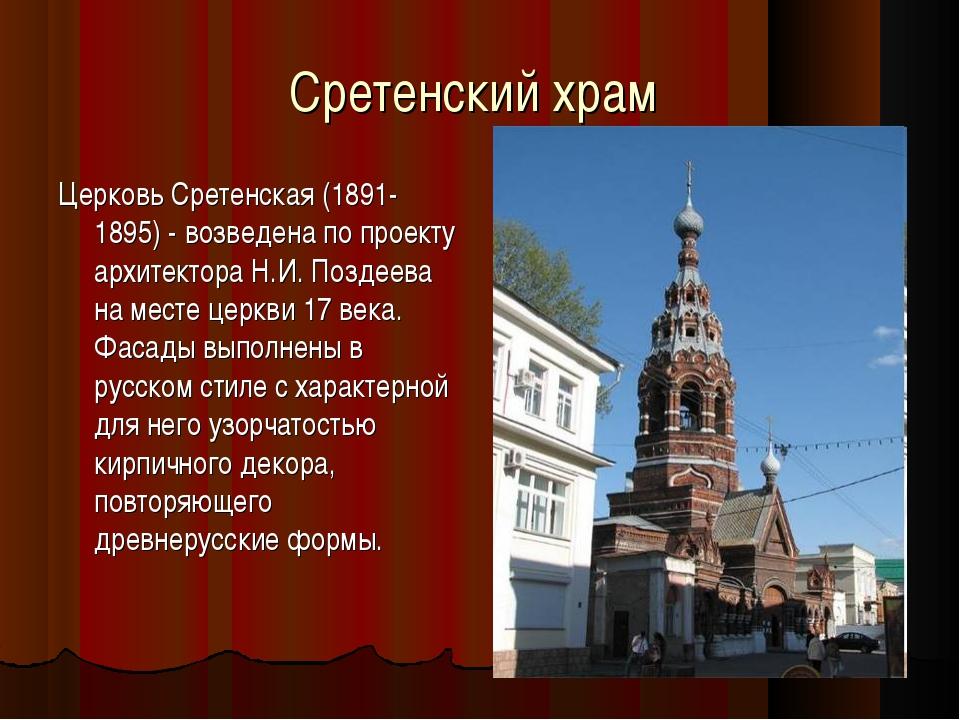Сретенский храм Церковь Сретенская (1891-1895) - возведена по проекту архитек...