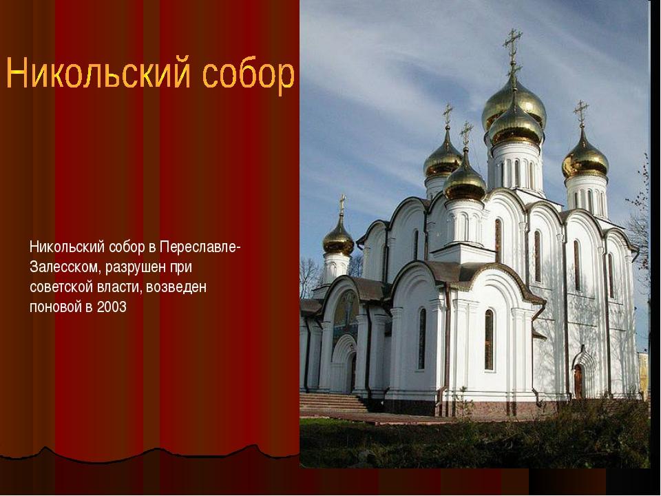 Никольский собор в Переславле-Залесском, разрушен при советской власти, возве...