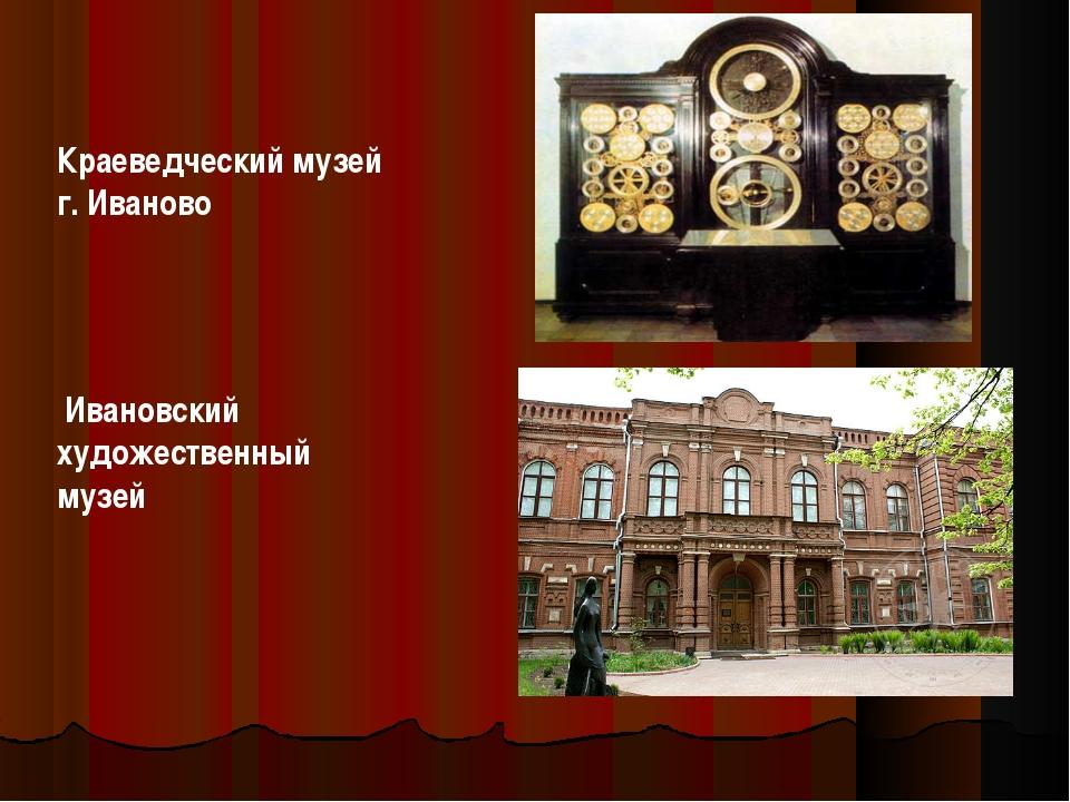 Краеведческий музей г. Иваново Ивановский художественный музей