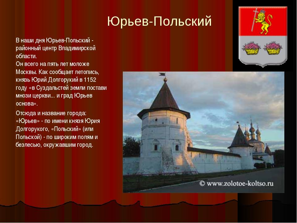 Юрьев-Польский В наши дня Юрьев-Польский - районный центр Владимирской област...