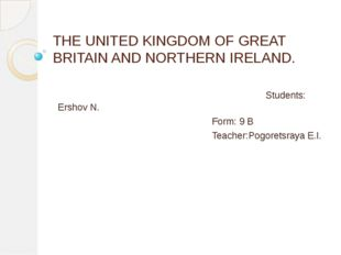 THE UNITED KINGDOM OF GREAT BRITAIN AND NORTHERN IRELAND. Students: Ershov N.