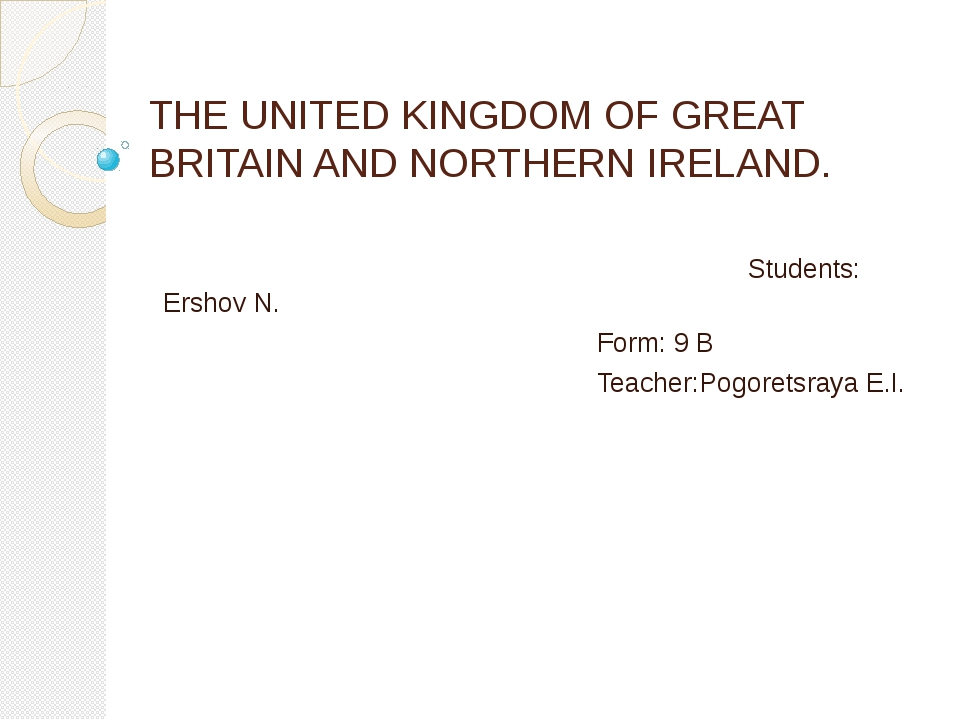 THE UNITED KINGDOM OF GREAT BRITAIN AND NORTHERN IRELAND. Students: Ershov N....