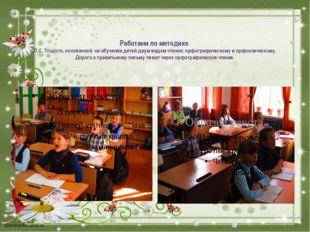 Работаем по методике П.С. Тоцкого, основанной на обучении детей двум видам ч