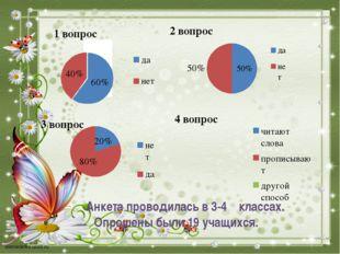 Анкета проводилась в 3-4 классах. Опрошены были 19 учащихся.