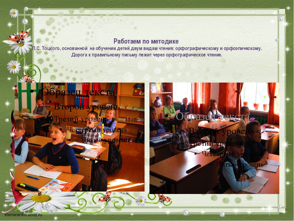 Работаем по методике П.С. Тоцкого, основанной на обучении детей двум видам ч...