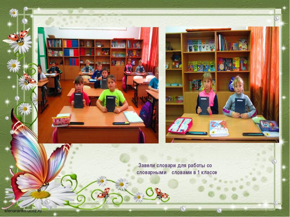 Завели словари для работы со словарными словами в 1 классе .