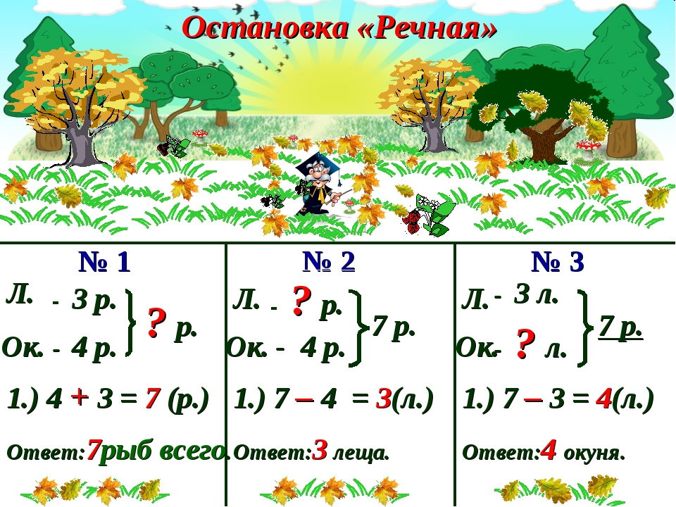 № 1 - 3 р. - 4 р. ? р. Ок. Л. № 2 - ? р. - 4 р. 7 р. Ок. Л. № 3 - ? л. - 3 л....