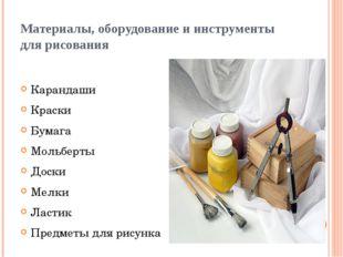 Материалы, оборудование и инструменты для рисования Карандаши Краски Бумага М