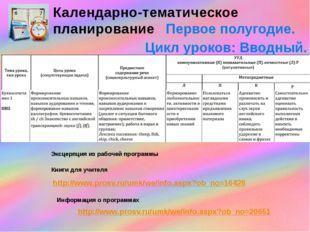 Календарно-тематическое планирование Первое полугодие. Цикл уроков: Вводный.