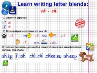 Learn writing letter blends: sh - ch sh sh sh sh 1) Закончи строчки: ch ch ch