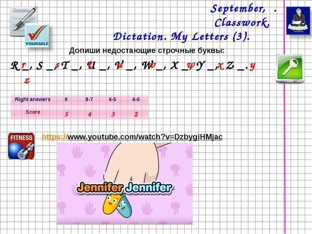 Допиши недостающие строчные буквы: R _, S _, T _, U _, V _, W _, X _, Y _, Z...