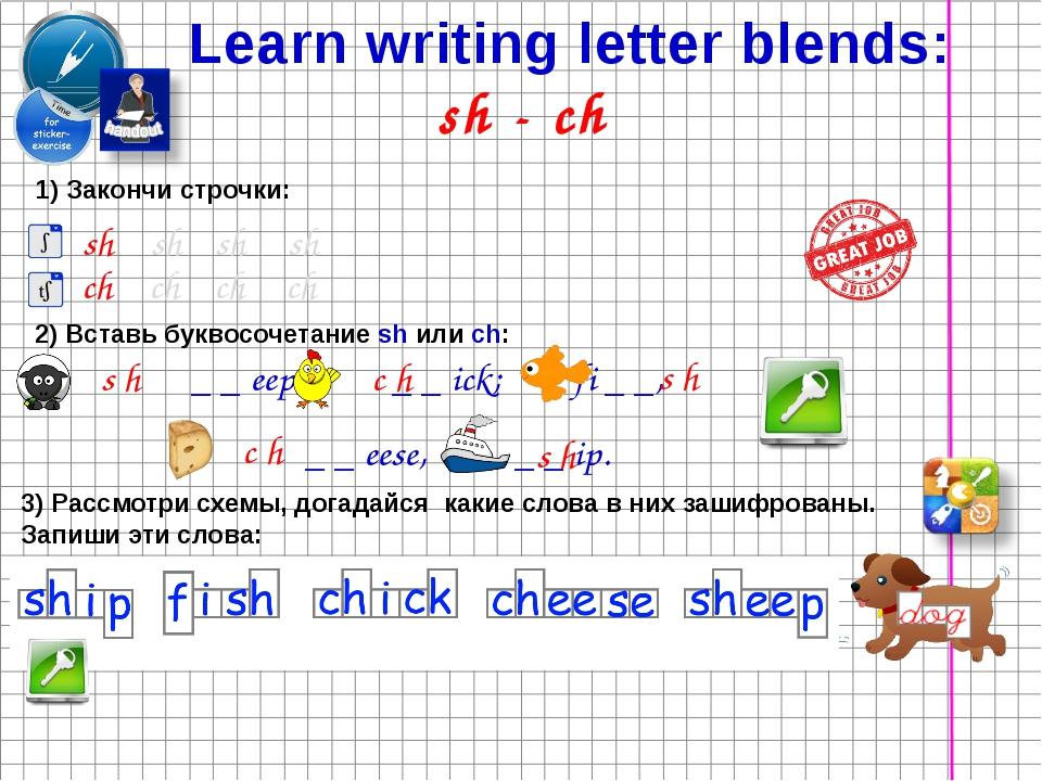 Learn writing letter blends: sh - ch sh sh sh sh 1) Закончи строчки: ch ch ch...