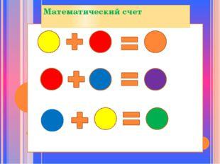 Математический счет