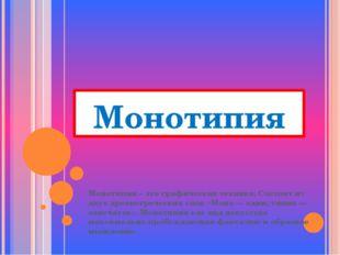 Монотипия Монотипия – это графическая техника. Состоит из двух древнегречески