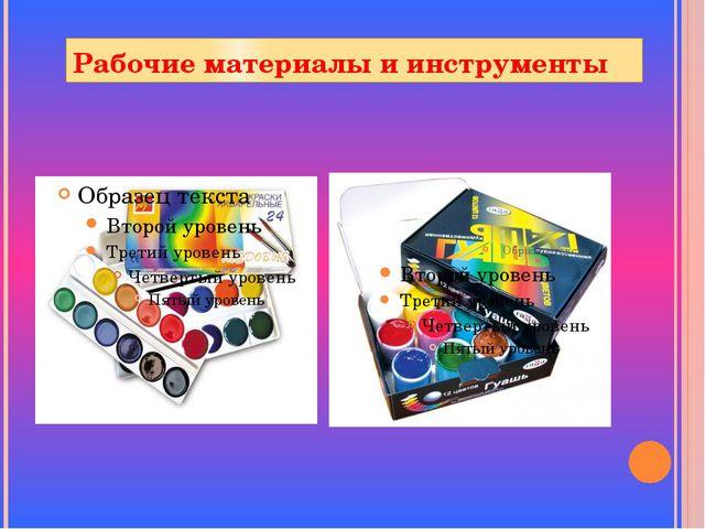 Рабочие материалы и инструменты